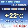 Ну и погода в Липецке - Поминутный прогноз погоды